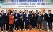 경상북도, '블록체인 특별위원회' 출범! ··· 40여명 국내·외 전문가로 구성