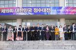 """구미시, """"제19회 대한민국정수대전 시상식 및 전시회"""" 성황리 개최"""