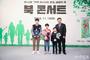 구미시, 제12회「한책 하나구미 운동」올해의 책 북콘서트 개최