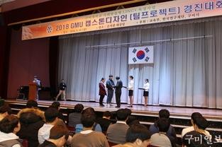 구미대학교, '2018 GMU 캡스톤디자인 경진대회' 개최