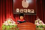 호산대학교, '2019학년도 전기 학위수여식' 개최