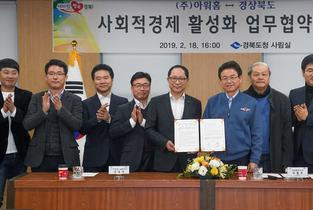 경상북도-㈜아워홈, '사회적경제 활성화 업무협약' 체결