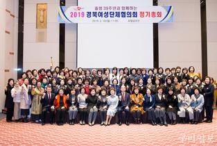 경상북도 여성단체협의회, '2019년 정기총회' 개최