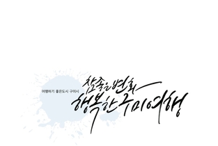"""""""2019년, 구미 관광이 새롭게 시작합니다!"""" 구미시, 글로벌 스마트 관광 거점도시 도약"""