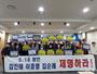 더불어민주당 경북도당, 5.18 망언 의원 제명촉구 성명 발표