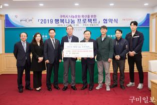 구미시-인탑스(주),「2019 행복나눔 프로젝트」협약식 개최