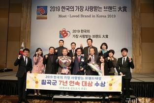인문학도시 칠곡군, '2019 한국의 가장 사랑받는 브랜드 대상' 7년 연속 수상