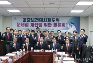 백승주 국회의원,「공중보건의사제도의 문제점 개선을 위한 토론회」개최