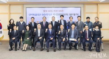 구미시,「구미공단 50주년 기념사업 추진협의회 발대식」 개최
