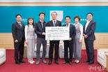 법운사회복지회, 십시일반 모은 천만원 '구미희망더하기' 사업에 기부