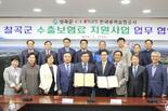 칠곡군-한국무역보험공사, '수출보험료지원 업무협약(MOU)' 체결