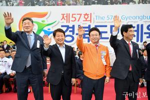 경상북도, '제57회 경북도민체육대회' 희망도시 경산에서 개막