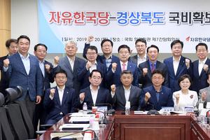 경상북도, '자유한국당-경상북도 국비확보 간담회'에서 국비확보 전략 논의