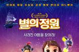 경상북도, 한여름 밤의 판타지! 애니메이션 영화 '별의 정원'시사회 개최