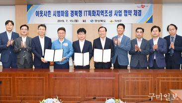"""경상북도, """"KT·의성군과 경북형 IT특화지역 조성사업 협약 체결"""""""