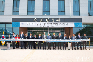 """구미시, """"대구‧경북 최대 규모 공설숭조당 2관(30,000기) 개관"""""""