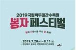 국립백두대간수목원, 봉화 자생식물 우리 꽃 축제 '2019 봉자 페스티벌' 개최