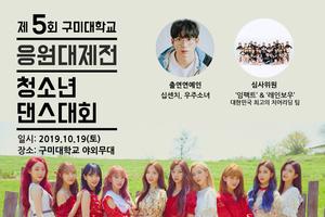 구미대 – '제5회 응원제전·청소년 댄스대회' 19일 개최