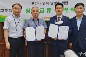 구미대학교 – 평택 청담고등학교, '군(軍) 인력 양성 상호교류 협약' 체결