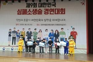 김천대학교 소방학과, '대한민국 심폐소생술 경연대회'에서 금상 수상!