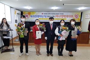 '제41회 흰지팡이의날 코로나19 극복 구미시각장애인복지대회' 개최