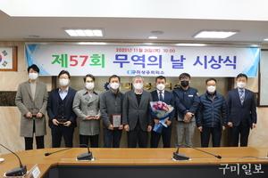 구미상공회의소, '제57회 무역의 날 시상식' 개최