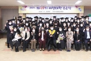 구미시, '제49기 여성대학 수료식' 개최