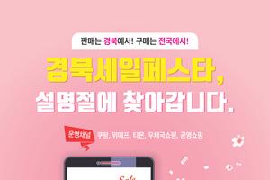 경상북도, '경북세일페스타 설맞이 온라인 기획전' 진행