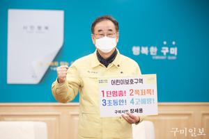 장세용 구미시장, '어린이 교통안전 릴레이 챌린지' 참여
