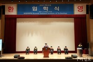 금오공과대학교, '2021학년도 입학식' 개최
