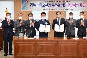 경상북도-포스텍, '경북바이오산업육성을 위한 업무협약' 체결