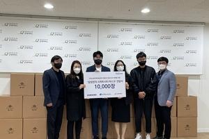 삼성전자 스마트시티 구미사업장, 구미지역 아동센터 코로나19 극복을 위한 마스크 1만매 전달