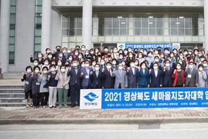 김천대학교, 2021 경상북도 새마을지도자대학 입학식 개최