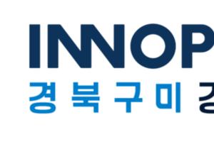 금오공과대학교 강소특구육성사업단, '2021년 강소특구 특화성장 지원사업' 참여기업 모집