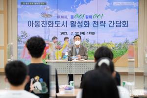 구미시, '아동친화도시 활성화 전략 간담회' 성료