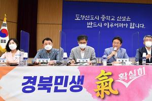 경상북도, '새바람 행복버스 예천군 현장 간담회' 개최
