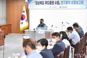 경상북도, '푸드플랜 수립 연구용역 최종보고회' 개최