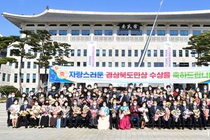 경상북도, '2021년 자랑스러운 경상북도민상 시상식' 개최